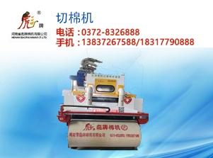 安徽切棉机